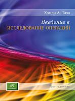 книга Хемди А. Таха «Введение в исследование операций» (10-е издание) - читайте сообщение о книге в моём блоге