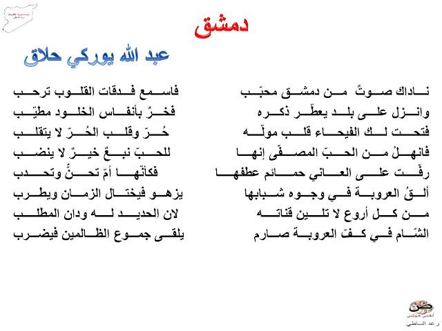 شرح قصيدة دمشق في اللغة العربية للصف الثامن