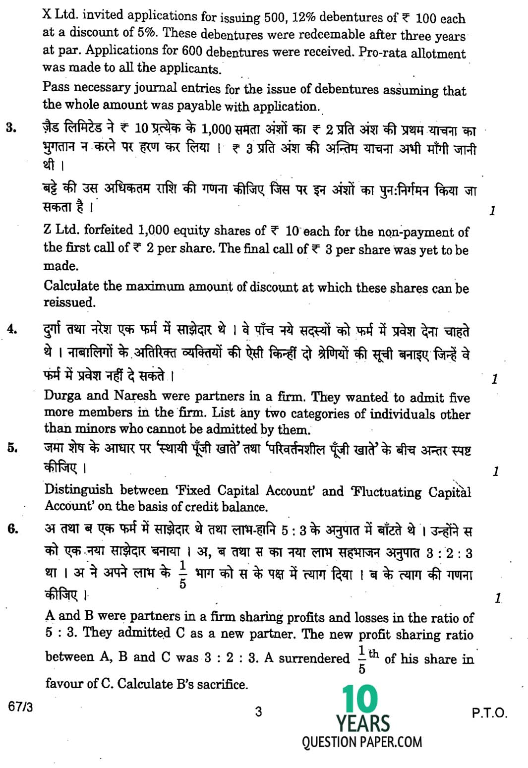 cbse class 12th 2017 Accountancy question paper
