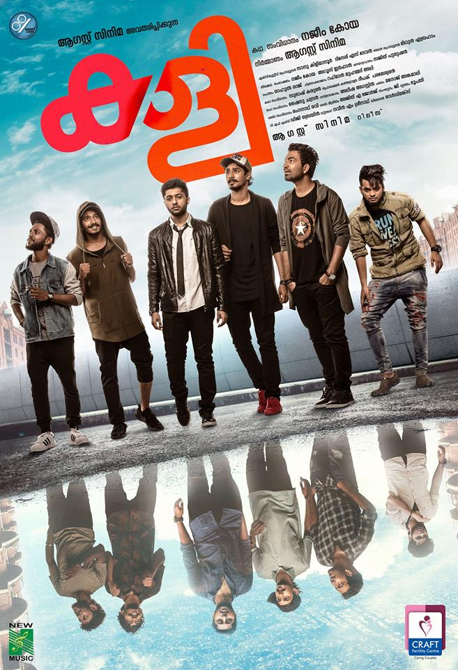 kaly movie, kaly film, kaly full movie, kaly new malayalam movie, kaly full malayalam movie, kaly full movie online, kaly malayalam full movie, mallurelease
