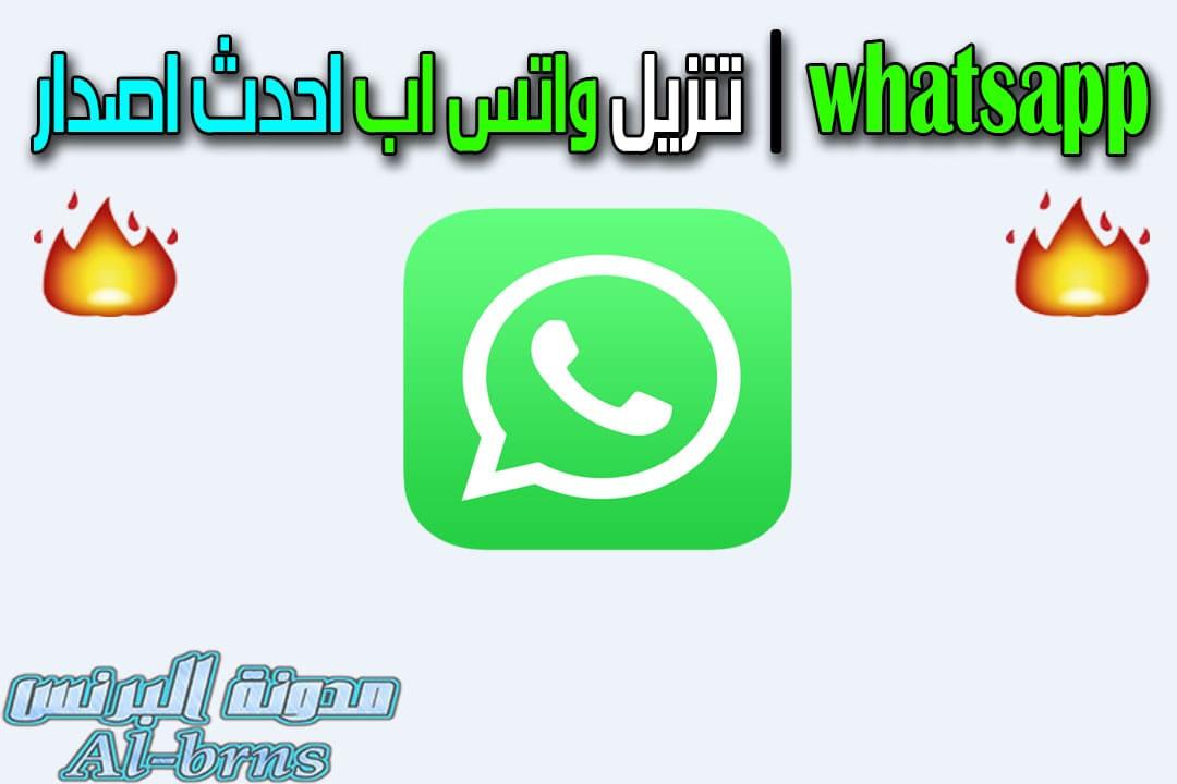 تنزيل واتس اب احدث اصدار | whatsapp