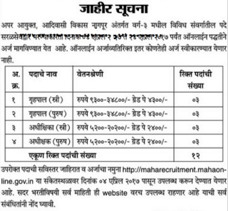 Tribal Development Commissionerate Recruitment 2017