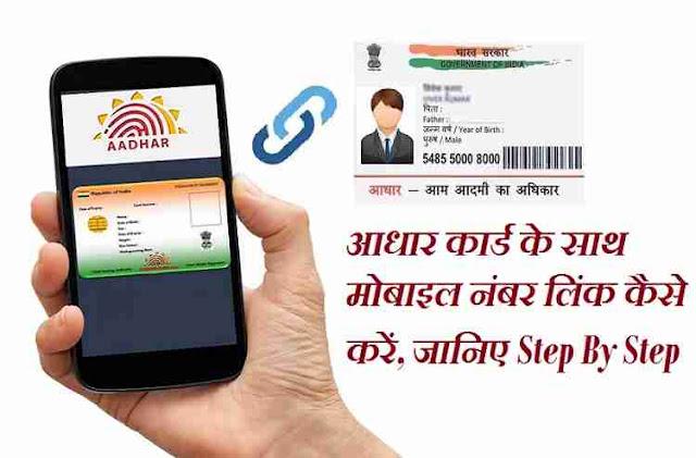 Aadhar Card Link with Mobile Number Online,Airtel, Idea, Jio, Vodafone किसी भी मोबाइल नंबर को Aadhaar से लिंक करना हुआ आसान