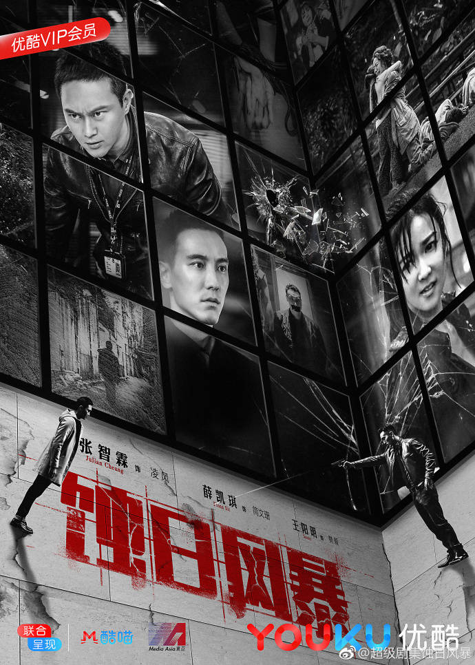 Shadow of Justice (2018) - DramaPanda