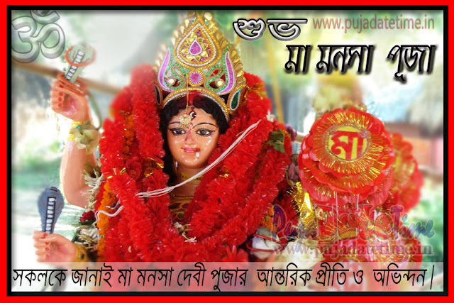 Latest Manasa Debi Wallpaper & Image,