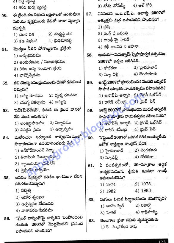 sakshi education group 4 model papers in telugu