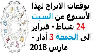 توقعات الأبراج لهذا الأسبوع من السبت 24 شباط - فبراير الى الجمعة 3 آذار - مارس 2018
