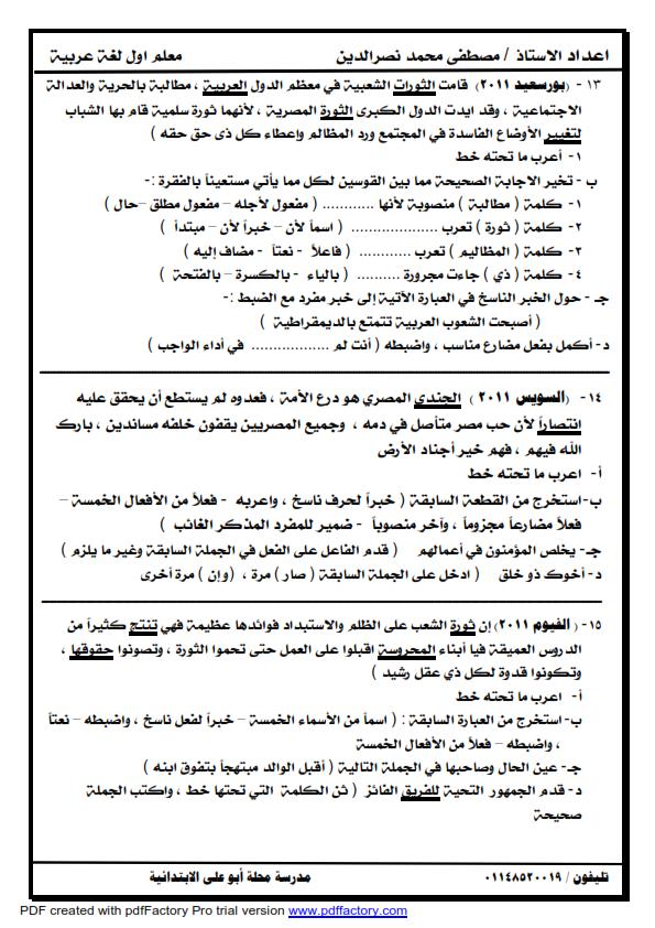 اقوى واحد وعشرون قطعة نحو للصف السادس ترم ثانى (مجمعة من امتحانات محافظات مصر) %25D9%2582%25D8%25B7%25D8%25B9%2B%25D9%2586%25D8%25AD%25D9%2588_005