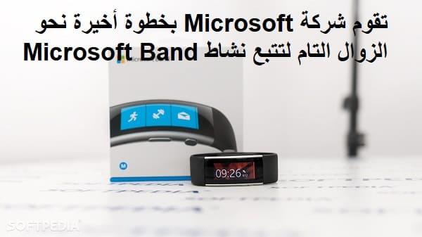 تقوم شركة Microsoft بخطوة أخيرة نحو الزوال التام لتتبع نشاط Microsoft Band