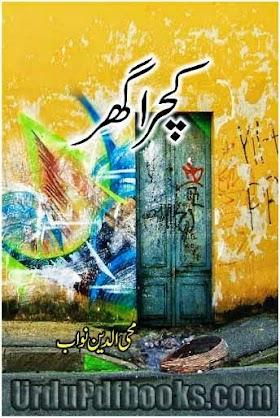 Kachra ghar novel by Mohiuddin Nawab