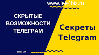 Скрытые возможности телеграм