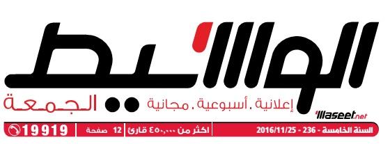 وظائف وسيط الأسكندرية عدد الجمعة 25 نوفمبر 2016