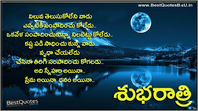 Good night Telugu Quotes with nice wallpapers