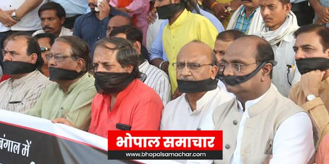 अमित शाह पर हमले का विरोध: भोपाल में प्रदर्शन किया | BHOPAL NEWS