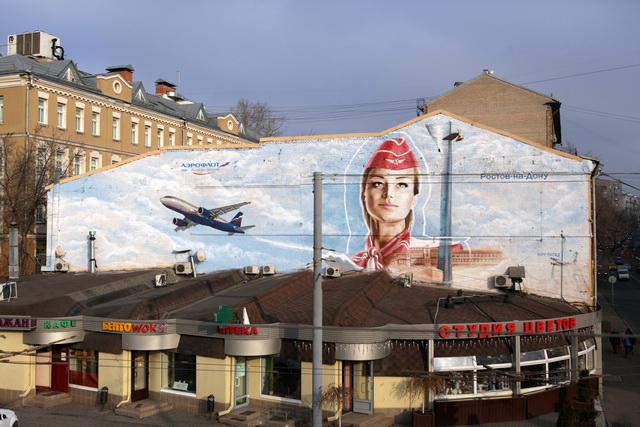 граффити аэрофлот