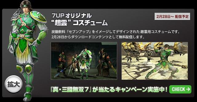 ดาวโหลดคอนเทนต์ DLC ชุดเกราะ 7UP ของจูล่ง