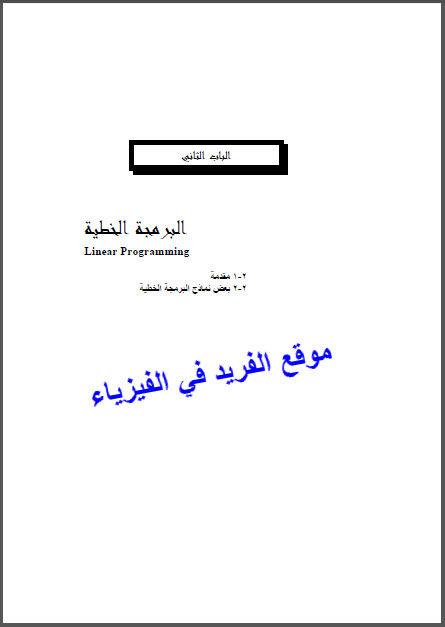 مقرر بحوث العمليات pdf