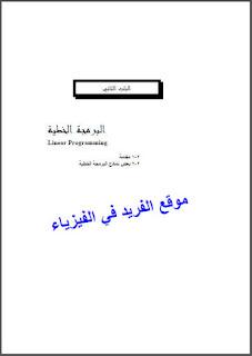 كتيب البرمجة الخطية في بحوث العمليات وتطبيقاتها pdf ، تطبيقات البرمجة الخطية في بحوث العمليات برابط تحميل مباشر مجانا، Linear Programming