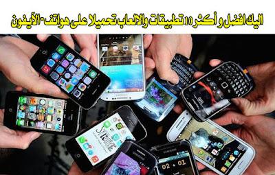 اليك-افضل-و-أكثر-10-تطبيقات-و-الالعاب-تحميلا-على-هواتف-الآيفون-iOS