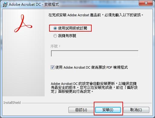 Adobe Acrobat Pro DC 繁體中文 + 序號產生器 破解教學 @ 軟件集中 :: 痞客邦