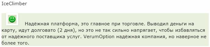 Отзыв от клиента IceClimber