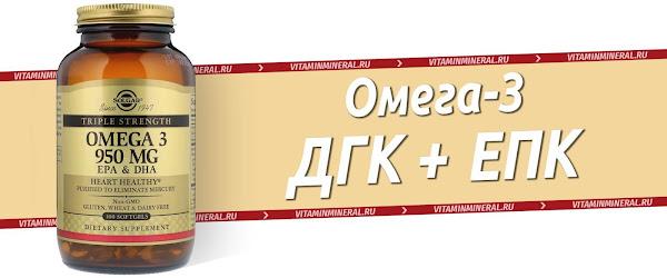 Солгар Омега-3 950 мг ЭПК и ДГК