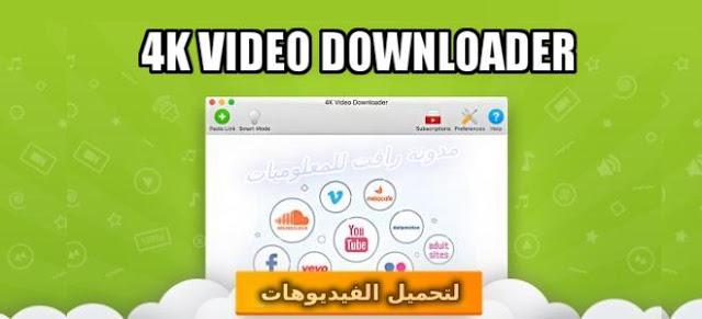 http://www.rftsite.com/2019/01/4k-video-downloader-2019.html