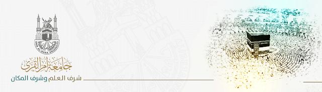 Beasiswa Ma'had Lughoh (Pra-S1) Umm Al-Qura University (UQU), Makkah, Arab Saudi 2019