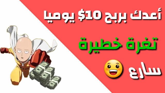 الربح من التلغرام زائد تغرة خطيرة لربح 100$ يوميا / سارع
