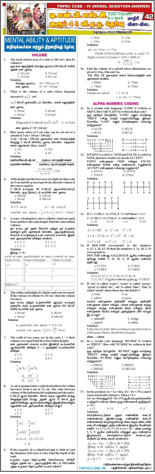 TNPSC Group 4 Mental Ability & Aptitude Questions Tamil (Dinathanthi Jan 8. 2018) Download as PDF