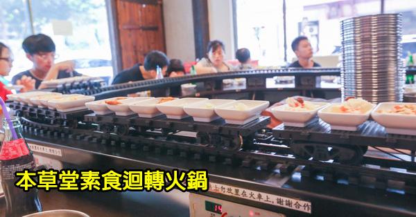 台中南屯|本草堂素食迴轉火鍋|南屯美食吃到飽|小火車將美食送到面前