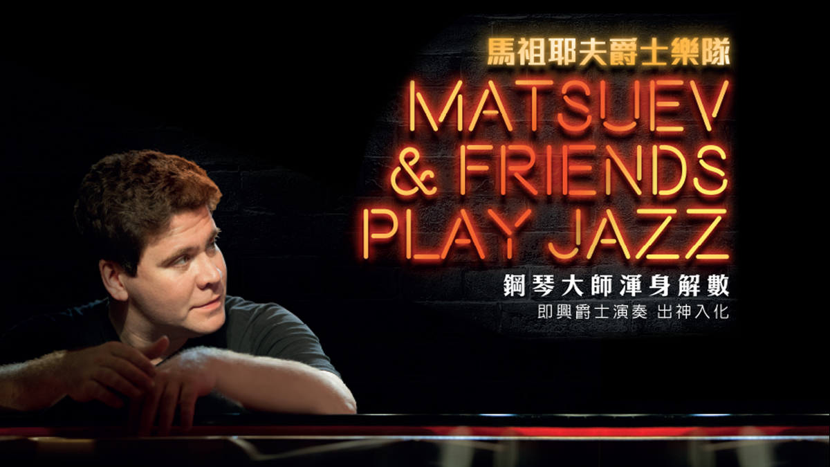 The Fragrant Harbour: Jazz from a Classical Pianist