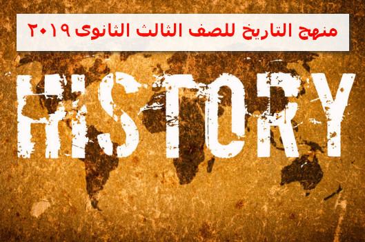 منهج التاريخ للصف الثالث الثانوى 2019