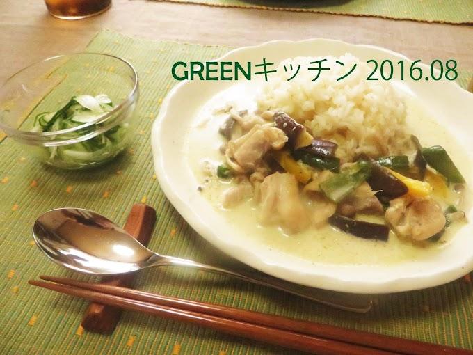 8月のGREENキッチン終わりました♪[スパイス&ハーブ料理 広島]