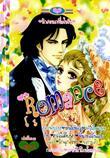 การ์ตูน Romance เล่ม 313