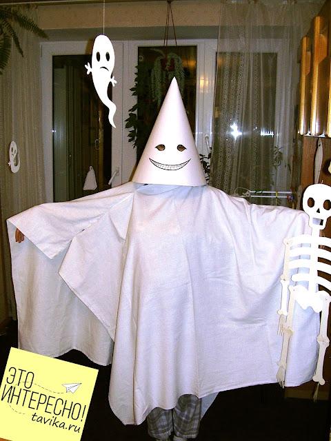 Костюм привидения на Хэллоуин