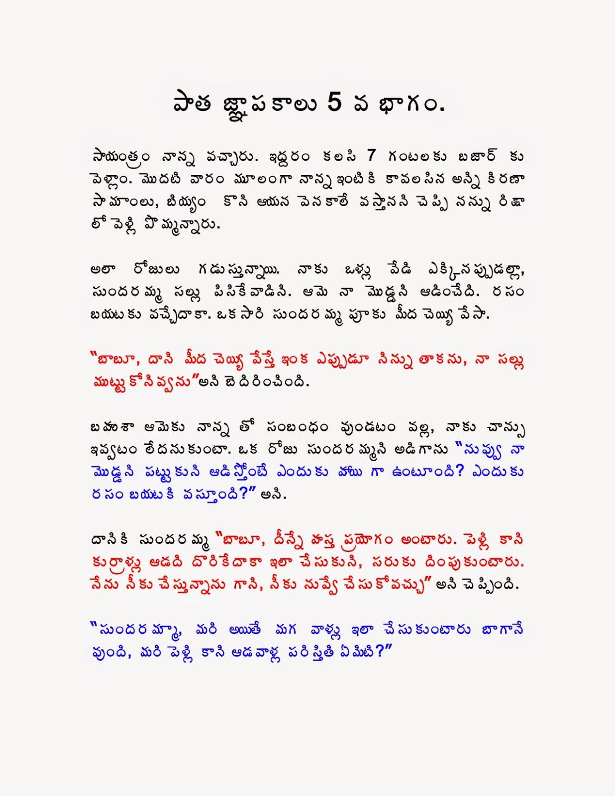 Telugu Sex Stories To Read