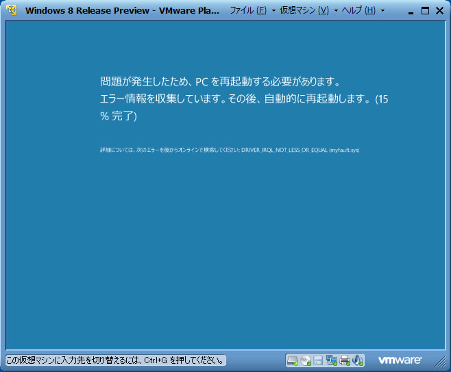 Windows 8日本語版のブルースクリーン -1