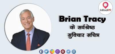Brian Tracy quotes in hindi images ब्रायन ट्रेसी के सर्वश्रेष्ठ सुविचार, अनमोल वचन