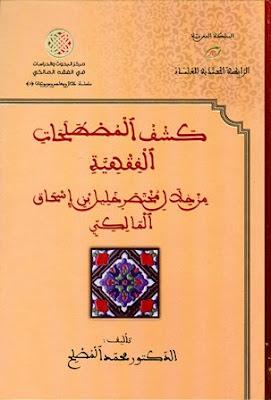كشف المصطلحات الفقهية من خلال مختصر خليل بن إسحاق المالكي pdf محمد المصلح
