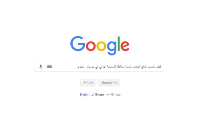 كيف تتصدر نتائج البحث وتصل بمقالتك للصفحة الأولي في جوجل