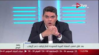 برنامج حلقة الوصل 2-7-2017 مع معتز عبد الفتاح