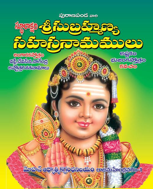 సుబ్రహ్మణ్య సహస్రనామాలు | Subrahmanya Sahasranamaalu |  GRANTHANIDHI | MOHANPUBLICATIONS | bhaktipustakalu