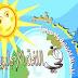 سلسة شمس وقمر في اللغة الانجليزية للصف الثاني الابتدائي الترم الاول 2017