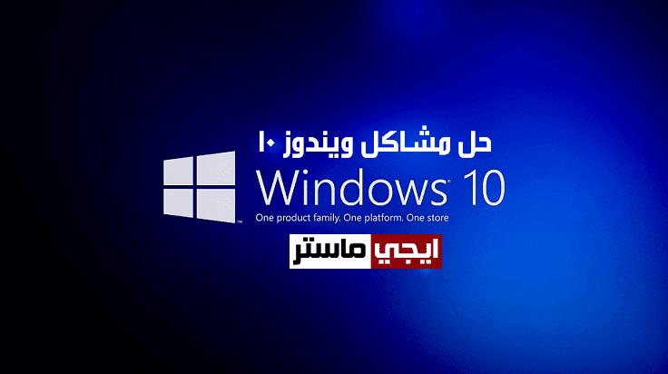 اصلاح مشاكل ويندوز 10 بواسطة اداة FixWin 10 المجانية