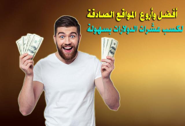 شرح كيفية الربح المال بسهولة من الانترنت