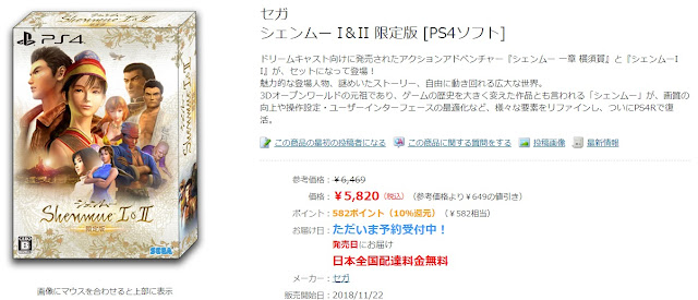 Electronic chain Yodobashi Camera has the Limited Edition listed for 5,820 yen.