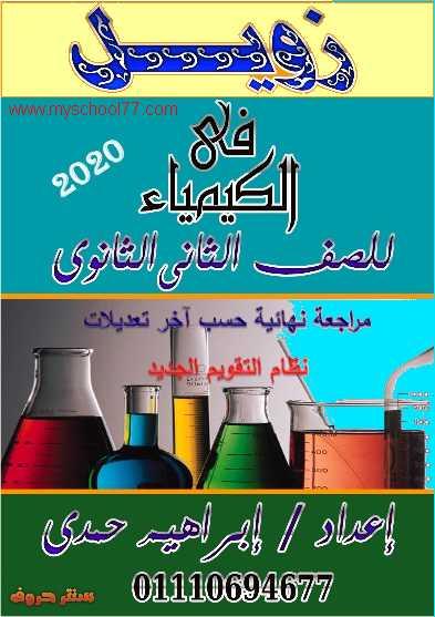 مراجعة ليلة امتحان الكيمياء للصف الثانى الثانوى ترم أول 2020 نظام جديد - موقع مدرستى