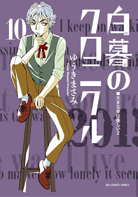 [Manga] 白暮のクロニクル 第01-10巻 [Hakubo no Chronicle Vol 01-10] Raw Download