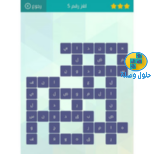 حلول وصلة حل لغز رقم 103 لعبة وصلة كلمات متقاطعة المجموعة